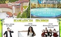 Пакети със закуски и вечери, празнична програма и анимация + СПА в Хотел Орфей****, Пампорово