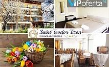 Пакети със закуски и вечери + празнична вечеря в хотел Св. Теодор Тирон, Старозагорски минерални бани