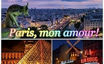 Paris, mon amour! Предколедна екскурзия до Париж, Франция! Самолетен билет от София + 3 нощувки на човек със закуски!