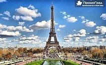 Париж през Швейцария (9 дни/7 нощувки със закуски) - потвърдена за дата 5-13.05 за 799 лв.