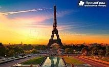 До Париж и замъците по Луара - ранни записвания до 15.12 (10 дни/9 нощувки със закуски) за 740 лв.