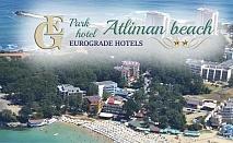 Парк - хотел Атлиман бийч - цени сезон 2020