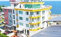 На ПЪРВА ЛИНИЯ в Китен! 4 или 5 нощувки на човек със закуски, обеди и вечери + басейн в хотел Елит