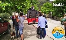 Пътешествие из Гърция с теснолинейка! 2 нощувки със закуски във Волос, плюс транспорт