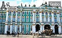 Пътешествие до Русия, Естония, Швеция и Дания! 10 нощувки с 9 закуски и 8 вечери, плюс самолетен транспорт