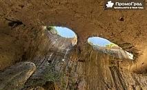 До пещерата Проходна, парк Панега, Правешкия манастир и Луковит за 28.50 лв.
