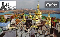 Петдневна екскурзия до Киев и Одеса с 2 нощувки и транспорт