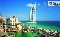 Петдневна самолетна екскурзия до Дубай през Септември! 4 нощувки със закуски в хотел 3/4 * + летищни такси и трансфери, от Онлайн Травъл