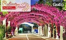 Петзвезден лукс в Бодрум! 7 нощувки на база All Inclusive в хотел Kadikale Resort 5*