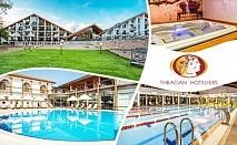 Плащате 4, получавате 5 нощувки със закуски + СПА пакет в хотел Каменград, винен туризъм и посещение на музеи от Парк хотел Асарел, Панагагюрище