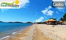 На плаж в Гърция! Еднодневна екскурзия до Неа Перамос през Юли или Август