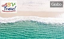 На плаж в Гърция! Еднодневна екскурзия до Неа Перамос и Амолофи Бийч на 25 Август