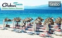 На плаж в Гърция! Еднодневна екскурзия до Паралия Офринио на 15 Септември
