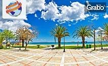 На плаж в Гърция през Септември! Еднодневна екскурзия до Аспровалта с нощен преход