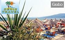 На плаж в Гърция през Юни или Юли! Еднодневна екскурзия до Амолофи бийч в Неа Перамос