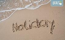 На плаж в слънчева Гърция за ден в Ставрос! Транспорт, застраховка и водач от Глобус Турс!