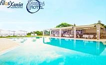 От 28.08-08.09 на 50м. от плажа в Марония, Гърция! Нощувка, закуска, вечеря + 2 басейна и анимация от хотел FilosXenia Ismaros**** ДЕЦА до 12г.. БЕЗПЛАТНО