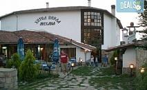 Почивайте в Хотел Перла в село Арбанаси! 1, 2, 3 или 5 нощувки със закуски или закуски и вечери, безплатно за дете до 4.99 г.