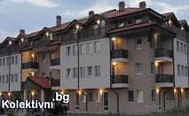 Почивка в Апартаментен комплекс Green and Peace and SPA, Банско!Нощувка, закуска, обяд, вечеря, минерален басейн, сауна, транспорт до лифта!