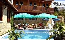 Почивка в Арбанаси до края на Септември! 1, 3 или 5 нощувки със закуски и вечери, по избор + външен басейн, от Хотел Перла
