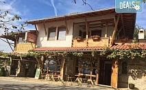 Почивка в Арбанаси! 1 нощувка със закуска в Къща за гости При Чакъра 2*, безплатно ползване на барбекю в двора, открит басейн и шезлонги