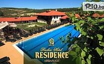 Почивка в Арбанаси през Август! 2 нощувки със закуски и 1 вечеря + басейн и шезлонг, от Хотел Рачев Резиденс 4*