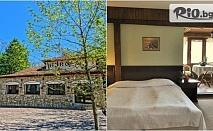 Почивка в Арбанаси през Май! 2 или 3 нощувки със закуски, един обяд или една вечеря + бонус: парна баня или сауна, от Хотел Извора