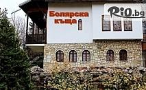 Почивка в архитектурен резерват Арбанаси до края на Септември! Нощувка със закуска и вечеря /по избор/, от Къща за гости Болярска къща