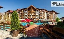 Почивка в Банско до края на Октомври! Нощувка със закуска и вечеря + СПА с вътрешен басейн, от Ваканционен клуб Белведере 4*