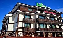 Почивка в Банско! Нощувка + закуска + вечеря за двама на топ цена в Хотел Калис!