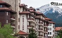 Почивка в Банско през Май и Юни! Нощувка с изхранване по избор + СПА и вътрешен басейн, от Хотел Орбилукс 3*
