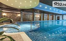 Почивка в Банско през Ноември! Нощувка със закуска и вечеря + SPA и вътрешен басейн, от Гранд Рояле Апартаментен хотел и Спа