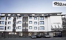 Почивка в Банско през Октомври! All Inclusive нощувка + СПА и басейн, от Хотел Каза Карина 4*