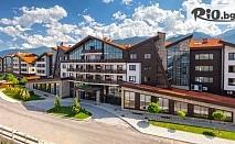 Почивка в Банско през Октомври и Ноември! 2, 3 или 5 нощувки със закуски и вечери + СПА и вътрешен басейн, от Терра комплекс 4*