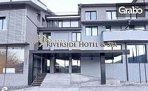 Почивка в Банско през Юни! 2 или 3 нощувки на база All Inclusive, плюс басейн, сауна и парна баня