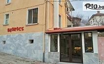 Почивка в Белоградчик до края на Април! 1 или 2 нощувки + Сафари из Белоградчишките скали, от Къща за гости Бедрок