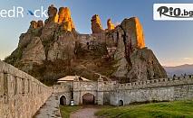 Почивка в Белоградчик до края на Август! 2 нощувки за ДВАМА + САФАРИ из Белоградчишките скали, от Къща за гости Бедрок