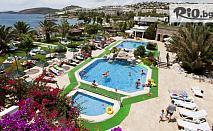 Почивка в Бодрум! 7 нощувки на база All Inclusive + СПА в Хотел Royal Asarlik Beach Resort Spa, от Arkain Tour