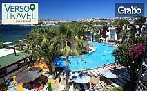 Почивка в Бодрум през Май! 7 нощувки на база All Inclusive в хотел Parkim Ayaz****+