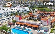 Почивка в Бодрум през Май! 7 нощувки на база All Inclusive в хотел Tiana Beach Resort 4*, плюс самолетен и автобусен транспорт