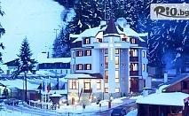 Почивка в Боровец за Коледа, Нова година или 14 Февруари! Нощувка със закуска до четирима и възможност за празничен куверт, от Хотел Алпин