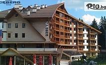 Почивка в Боровец до края на Ноември! Нощувка със закуска и вечеря за до четирима + басейн и сауна, от Хотел Айсберг 4*