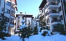 Почивка в Боровец! 2 или 3 нощувки за двама възрастни + две деца до 14г. от ТЕС Флора апартаменти