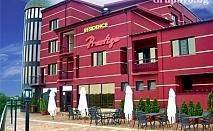 Почивка на брега на река Дунав! Нощувка със закуска на човек в хотел Престиж, Белене. Дете до 14г. - БЕЗПЛАТНО!