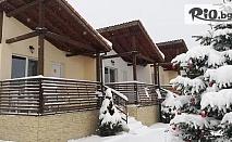 Почивка в Цигов чарк през Януари! 2 нощувки със закуски и вечери, от Вилно селище Свети Георги