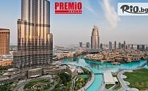 Почивка в Дубай! 7 нощувки със закуски в хотели 4 и 5* + самолетен транспорт и екскурзовод, от Премио Травел