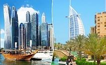 Почивка в Дубай през април и  май! Самолетен билет от София + 7 нощувки на човек със закуски и БОНУС вечери в хотел 3* + 3 екскурзии!