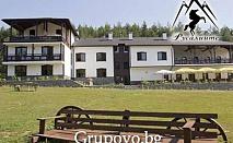 Почивка за ДВАМА или ЧЕТИРИМА в семеен хотел Русалиите***, с. Бачево. ДВЕ нощувки със закуски, вечери, конна езда и стрелба с лък на цени от само 120 лв.