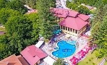 Почивка за ДВАМА в с. Чифлик! 1 или повече нощувки със закуски и вечери + минерален басейн + релакс пакет от хотел Балкан