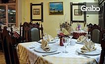 Почивка за двама в Димитровград! 1 нощувка със закуска и вечеря